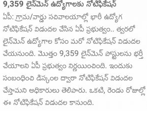 ap lineman notification 2019