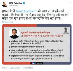 Rajasthan-AYurved-Doctor-bharti-2021