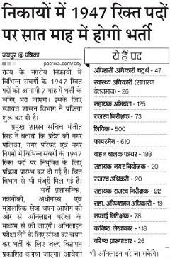 dlb-rajasthan-nagarpalika vacancy