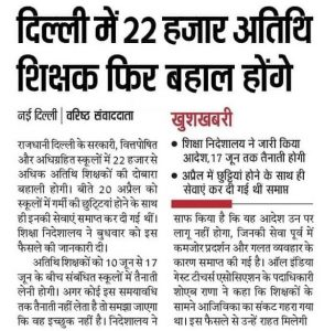 Delhi-Guest-Teacher-vacancy Notificatin-2021