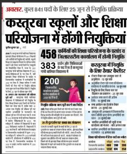 kasturba gandhi school vacancy in jharkhand