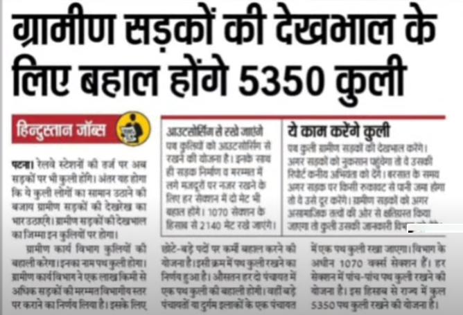 Bihar Panchayat Group D Vacancy 2021